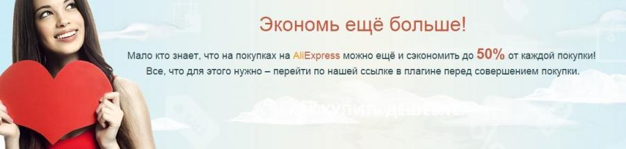 thumb_lowcost2.ru_2015.09.03-12.58.21_128108_epn_cashback_plugin